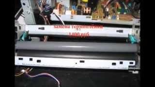 Замена термоплёнки HP LJ 1320(Замена термоплёнки hp lj 1320 1400 рублей с выездом мастера к Вам в офис или на дом , ремонт принтеров,заправка..., 2013-04-25T19:22:23.000Z)
