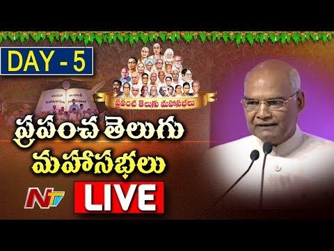 Chiranjeevi & Balakrishna at World Telugu Conference 2017 LIVE    Day 4    Vijay Devarakonda