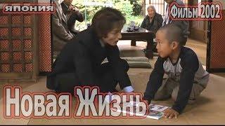 Новая Жизнь 2002 Фэнтези Япония Мелодрама с русской озвучкой