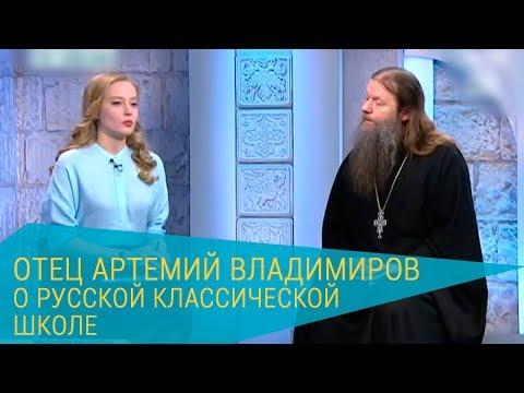 Отец Артемий Владимиров о Русской классической школе