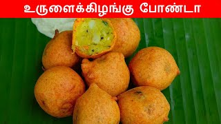 Potato Bonda recipe in tamil | போண்டா | Evening Snacks Recipe in tamil