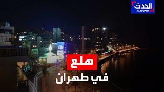 نشرة 19 غرينيتش |  صافرات وهلع في طهران.. بين
