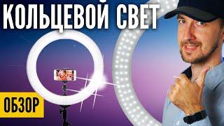 кольцевой свет для YouTube видеосъемки - нужен? Cвет для блогера. Обзор Ring light Ashanks led