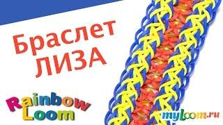 Браслет ЛИЗА из резинок Rainbow Loom Bands. Урок 383 | Bracelet Rainbow Loom