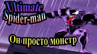 Ultimate Spider-man (Абсолютный Человек-паук) - часть 1 - Он просто монстр(Ultimate Spider-man (Абсолютный Человек-паук) c Доцентом Подписка на канал ..., 2015-07-09T09:37:45.000Z)