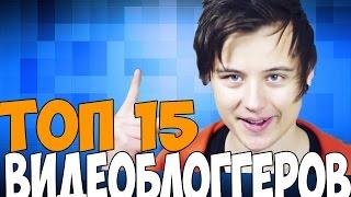 ТОП 15 УКРАИНСКИХ ЮТЮБЕРОВ