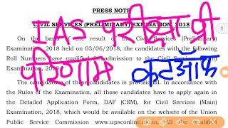 UPSC Prelims Result 2018  CUTOFF ? RESULT DECLARED CUTOFF ? IAS IPS  LATEST NEWS