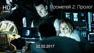 Прометей 2: Пролог (22 фев.2017) HD