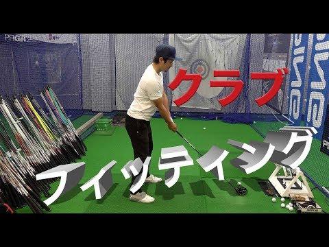 【ヤマハRMX】ゴルフクラブをフィッティングして買う♪(Speeder, Diamana, KUROKAGE, Tour AD)