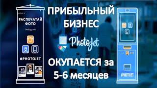 Прибыльный бизнес 2016. Автомат для печати фотографий из instagram (инстаграмм)(, 2016-02-12T12:04:10.000Z)