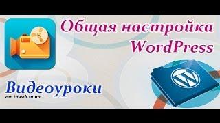 Общая настройка WordPress. 1 урок
