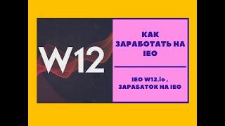 IEO W12.io, ЗАРАБОТОК НА IEO