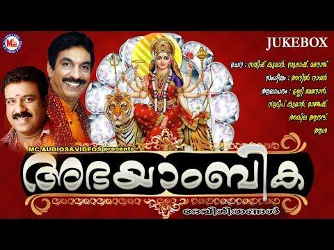 അഭയംബിക | Abhayambika | Devi Devotional Songs | Hindu Devotional Songs Malayalam