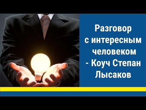 Разговор с интересным человеком  - Коуч Степан Лысаков