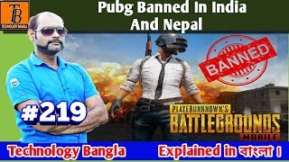 #Technology Bangla#Pubg, Pubg Banned In India And Nepal, পাবজি ব্যান্ড