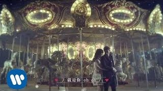 ROMANTIC J - LOVE FALLS (華納official HD 高畫質官方中字版)