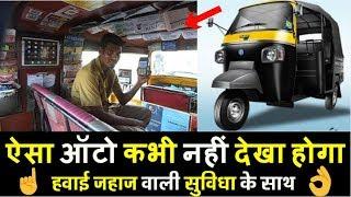 ऑटो कम हवाई जहाज वाली सुविधा के साथ Unique Auto Rickshaw in India 2019