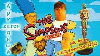 the Simpsons Arcade и Современное Кино - Аркадный Zагон