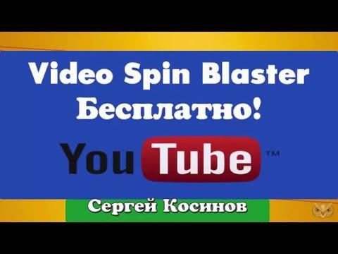 Скачать Video Spin Blaster, инструкция по настройке и работе   Уроки и советы эксперта