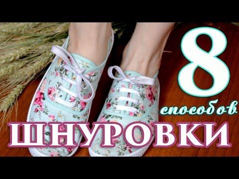 10 способов модно завязывать шнурки на кроссовках и кедах