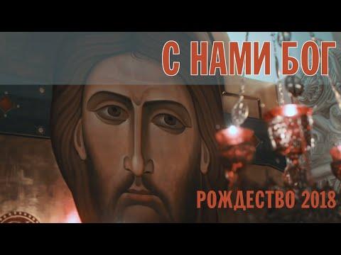 † Яко с нами Бог †. Песнопения Валаама