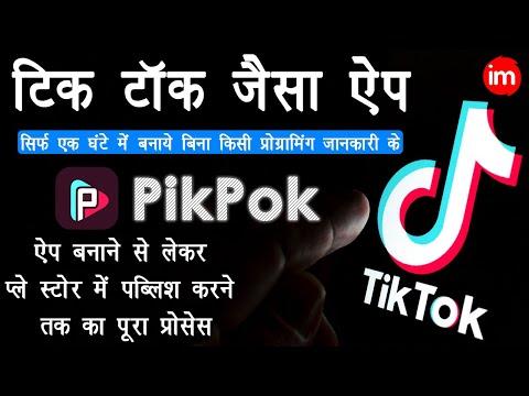 How to Make App like tiktok in Android Studio in Hindi - tiktok jaisa app kaise banaye | Full Guide