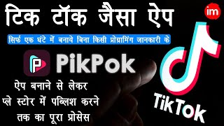 How to Make App like tiktok in Android Studio in Hindi - tiktok jaisa app kaise banaye | Full Guide