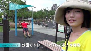『ききこみトラベルin台湾』公園でランチの聞き込み編。 公園で昼休みに...