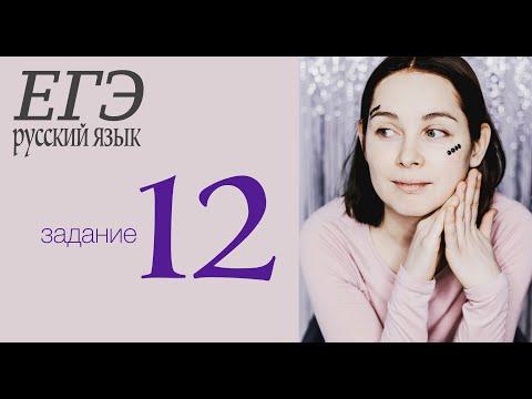 12 задание ЕГЭ 2020 по русскому языку. Всё, что вы хотели знать про спряжения.