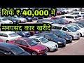 40 000                                        Second Hand Car Market in Delhi