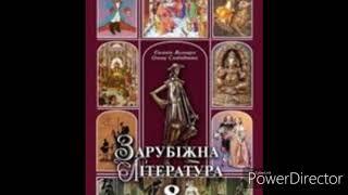 Зарубіжна література//8 клас//ст.54-55//Фіванський  цикл.