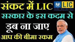 संकट में LIC-सरकार के इस कदम से डूब ना जाए आप की बीमा रकम| Life Insurance | LIC Policy Details Hindi