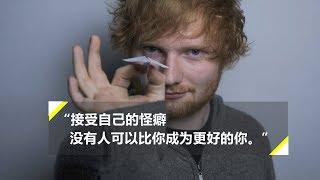 """""""做自己....因为没有人可以比你成为更好的你!""""---Ed Sheeran"""
