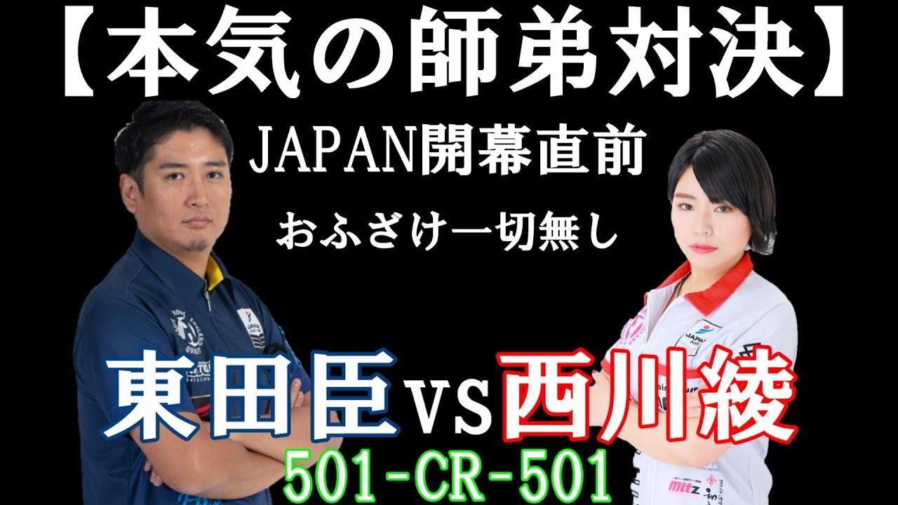 【本気の師弟対決】JAPAN開幕直前 東田臣vs西川綾 師匠の壁を越えろ!