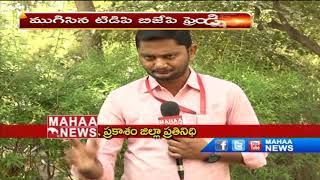 Mahaa News Ground Report on 2018 Prakasam District Politics | Mahaa News