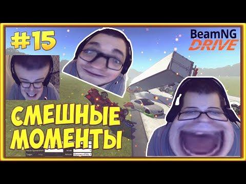 Смешные Моменты с Булкиным #15 (Beam NG Drive)