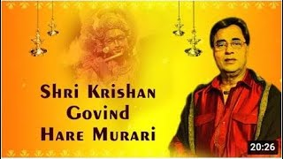 SHRI KRISHNA GOVIND HARE MURARI | BEST DEVOTIONAL SONG BY JAGJIT SINGH ( FULL SONG)