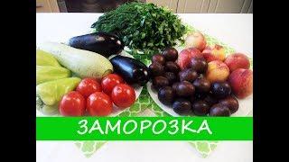 видео Список полезных заготовок из овощей и фруктов на зиму