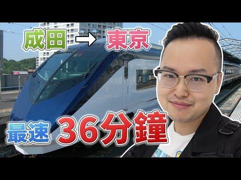 成田機場到東京內只要36分鐘!?京成SkyLiner的內部介紹與購票方法《阿倫去旅行》