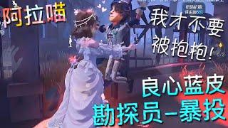 【第五人格】勘探员-暴投!良心蓝皮!w(゚Д゚)w 我追你赶!被追到就是一个抱抱!