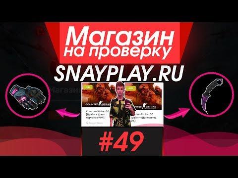#49 Магазин на проверку - Snayplay.ru (КУПИЛ АККАУНТ КС ГО С НОЖОМ!) РАЗОБЛАЧЕНИЕ МАГАЗИНА СНЕЯ