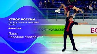 Пары Короткая программа Йошкар Ола Кубок России по фигурному катанию 2021 22