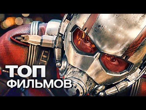 ТОП-10 ЛУЧШИХ ФАНТАСТИЧЕСКИХ ФИЛЬМОВ (2015) - Видео онлайн