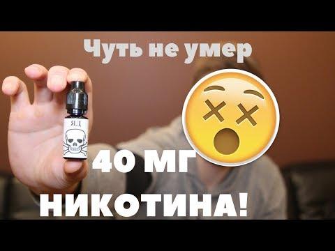 Никотиновый передоз. 40мг никотина в жидкости для вейпа!