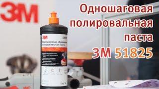 Одношаговая абразивная полировальная паста 3M 51825 - презентация