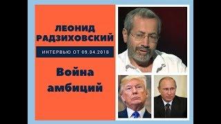 Леонид Радзиховский: война амбиций