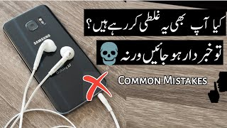 5 Dangerous mistake while Using smartphone