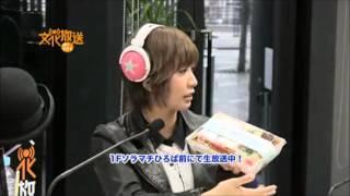2013年4月6日 ⑪ パーソナリティ/大島麻衣 Ustream版.