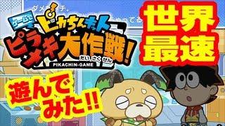 【ピカちんキット】11月発売Switchソフト「ピカちんキット ゲームでピラメキ大 作戦!」世界最速プレイ!