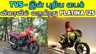TVS - இன் புதிய பைக் & விரைவில் வருகிறது Platina 125 cc | Tvs New Radeon  Bike | Bajaj Platina 125